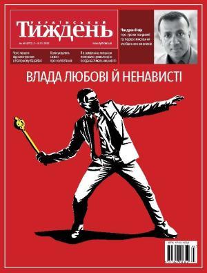 Український тиждень №40 (2.10 - 8.10)