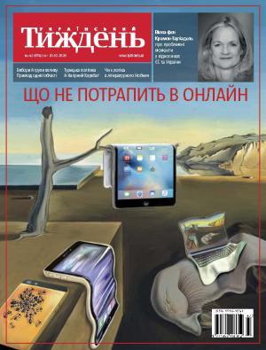 Український тиждень №42 (14.10 - 20.10)