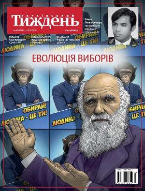 Український тиждень №43 (23.10 - 29.10)