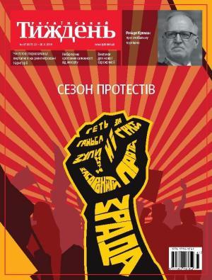 Український тиждень № 47