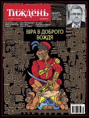 Український тиждень № 5 (5.02 - 11.02) фото №1
