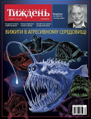 Український тиждень № 6 (12.02 - 18.02) фото №1