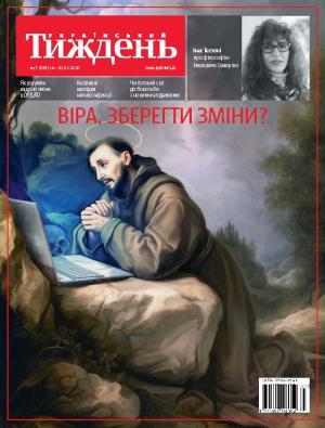 Український тиждень № 7 (14.02 - 20.02) за 2020 фото №1