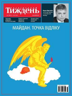 Український тиждень № 8 фото №1