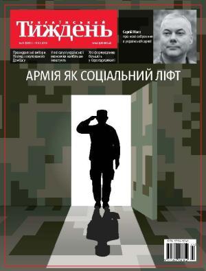 Український тиждень № 9