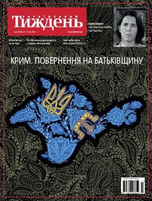 Український тиждень № 9 (5.03-11.03) фото №1