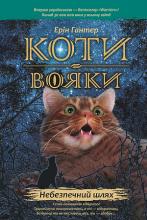 Коти вояки. Книга 5. Небезпечний шлях фото №1