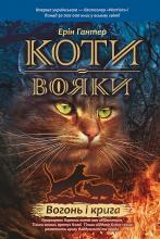 Коти вояки. Книга 2. Вогонь та крига фото №1