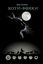 Коти вояки. Шлях Вогнезора