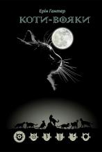 Коти вояки. Шлях Вогнезора фото №1
