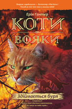 Коти вояки. Книга 4. Здіймається буря