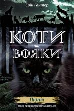 Коти вояки. Нове пророцтво. Книга 1. Північ