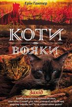 Коти вояки. Нове пророцтво. Книга 6. Захід