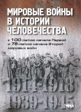 Мировые войны в истории человечества фото №1