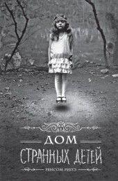 Дом странных детей. Книга 1