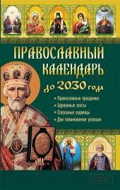 Православный календарь до 2030 года. Настоящая помощь в трудную минуту