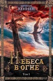 Небеса в огне. Т. 1