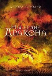 Наследие Дракона