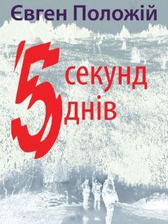 5 секунд  5 днів
