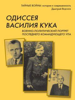 Одиссея Василия Кука. Военно-политический портрет последнего командующего УПА