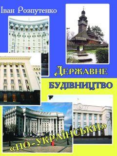 Державне будівництво «по-українськи»