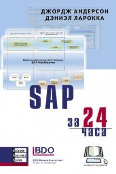 SAP за 24 часа