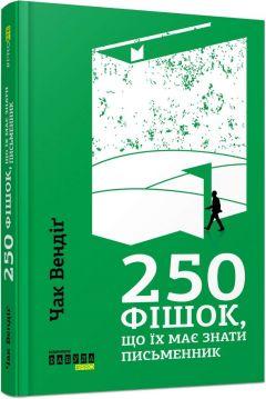250 фішок, що їх має знати письменник