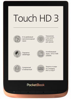 PocketBook Touch HD 3 Spicy Copper 632