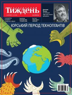 Український тиждень № 45