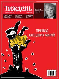 Український тиждень № 6