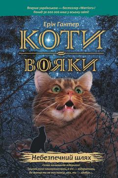 Коти вояки. Книга 5. Небезпечний шлях