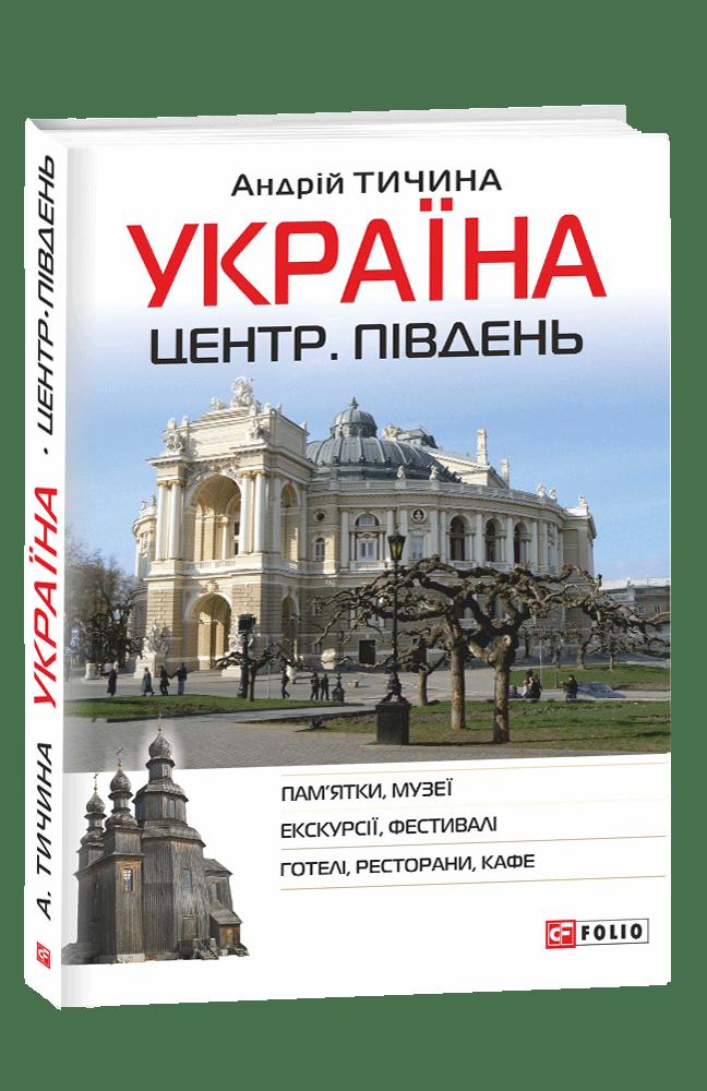 Україна. Центр. Південь фото №1