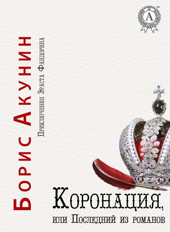 Коронация, или Последний из романов фото №1