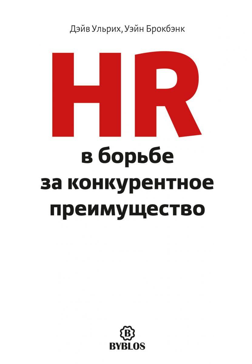 HR в борьбе за конкурентное преимущество фото №1