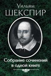 Уильям Шекспир. Собрание сочинений в одной книге фото №1