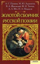 Золотой сборник русской поэзии фото №1