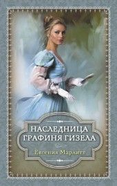 Наследница. Графиня Гизела фото №1