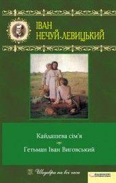 Кайдашева сім`я. Гетьман Іван Виговський фото №1