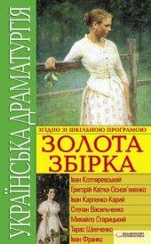 Українська драматургія. Золота збірка фото №1