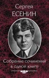 Сергей Есенин. Собрание сочинений в одной книге фото №1