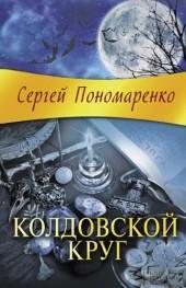Колдовской круг фото №1