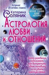 Астрология любви и отношений фото №1