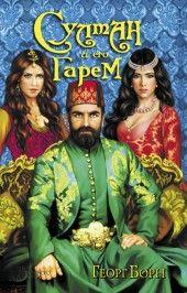 Султан и его гарем фото №1