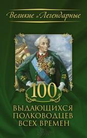 100 выдающихся полководцев всех времен фото №1