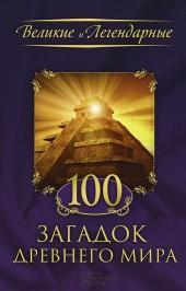 100 загадок Древнего мира фото №1