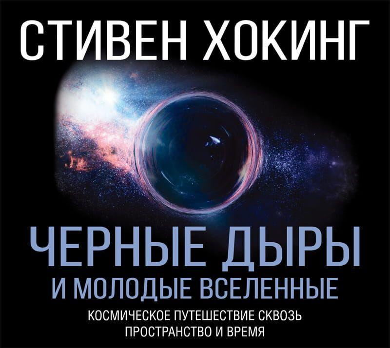 Черные дыры и молодые вселенные фото №1
