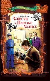 Записки о Шерлоке Холмсе фото №1