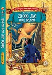 20 000 лье под водой фото №1