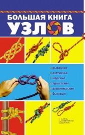Большая книга узлов фото №1