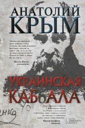 Украинская каб(б)ала фото №1